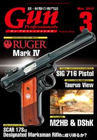 月刊 Gun Professionals 2017 年 3 月号好評発売中