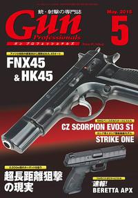 月刊 Gun Professionals 2015 年 5 月号 好評発売中