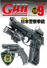 月刊 Gun Professionals 2015 年 9 月号好評発売中