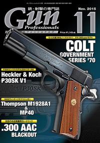 月刊 Gun Professionals 2015 年 11 月号が発売