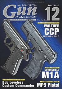 月刊 Gun Professionals 2015 年 12 月号が発売
