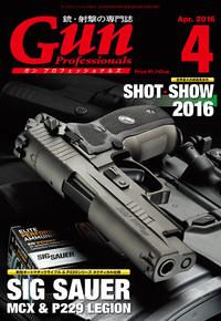 月刊 Gun Professionals 2016 年 4 月号が発売