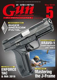 月刊 Gun Professionals 2016 年 5 月号が好評発売中