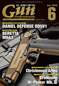 月刊 Gun Professionals 2016 年 6 月号が好評発売中