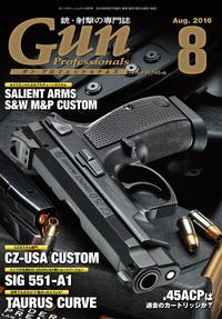 月刊 Gun Professionals 2016 年 8 月号が好評発売中