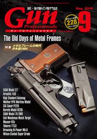 月刊 Gun Professionals 2016 年 9 月号が好評発売中