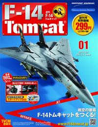アシェット、ノースロップ・グラマン公認「F-14 トムキャット」パートワークマガジン 1/21 発売