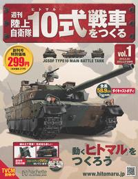 金属パーツの重厚感と全長58.9cmの迫力ギミック、『週刊 陸上自衛隊10式戦車をつくる』先行予約販売開始