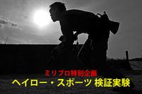米軍トップチーム導入の「能力覚醒ヘッドセット」の実力は?田村装備開発協力『ヘイロー・スポーツ』検証実験