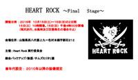 「ハートロック (Heart Rock) ~ Final Stage ~」の応募受付が開始に