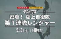 ヒストリーチャンネル8・9月放送「自衛隊特集」に日本初放送「第1連隊レンジャー」&TV初潜入「P-1」開発秘話