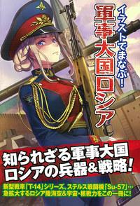 ホビージャパン最新刊、『イラストでまなぶ! 軍事大国ロシア』が9/30に発売