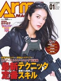 月刊アームズマガジン 2017 年 1 月号 好評発売中