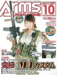 月刊アームズマガジン 2015 年 10 月号が発売