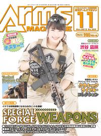 月刊アームズマガジン 2015 年 11 月号好評発売中