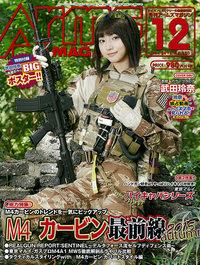 月刊アームズマガジン 2015 年 12 月号好評発売中