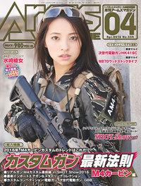 月刊アームズマガジン 2016 年 4 月号 特集 カスタムガン最新法則 M4 カービン編