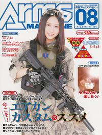 月刊アームズマガジン 2016 年 8 月号 好評発売中