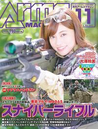月刊アームズマガジン 2016 年 11 月号 好評発売中
