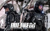 2019年公開予定、香港発のSFアクション映画『明日戰記 Warriors of Future』