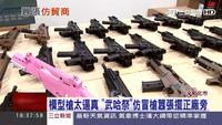 台湾のエアソフター向けイベントで、ライセンスホルダーの隣でコピー品を不正販売した香港メーカーが警察に摘発
