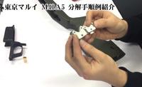 ライラクスが東京マルイ製スナイパーライフル「M40A5」の分解手順映像を公開