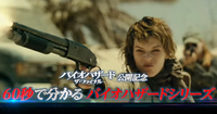 【映画】『バイオハザード ザ・ファイナル』公開を記念したシリーズ紹介 60 秒映像