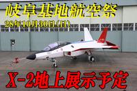 10月30日の岐阜基地航空祭で「X-2 (先進技術実証機) 」の地上展示を実施予定