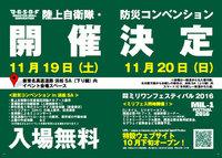 新東名高速下り浜松 SA で陸上自衛隊防災コンベンション&ミリワンフェスが 11/19・20 に開催