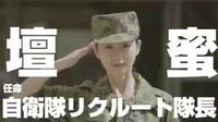 自衛隊広報チャンネルにタレントの壇蜜さんを起用したリクルート映像が公開