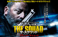 ジャン・レノが警察のギャング対策部隊でルール無用の刑事を熱演、アクション映画「ザ・スクワッド」