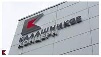 カラシニコフ社が米国と欧州市場で商標登録を検討