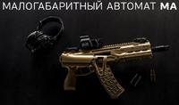 「AKS-74U」をリプレイスするカラシニコフ社の5.45mmコンパクトアサルトライフル「MA」が初期開発に