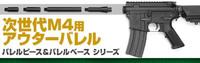 【エアガンパーツ】ライラクスの「次世代M4用アウターバレル」は好みのレングスでカスタマイズ可能!