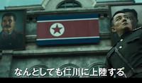 朝鮮戦争「仁川上陸作戦」を描く、韓国発の戦争映画『オペレーション・クロマイト』が9/23日本公開