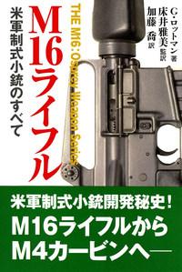 米軍制式小銃のすべて「M16ライフル (THE M16:Osprey Weapon Series)」