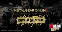 『METAL GEAR ONLINE』国内最強決定戦、参加者応募受付を開始