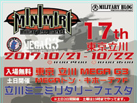 【入場無料】10/21・22開催!ミリタリー物販イベント「MINIMIRI・立川」出店ブース速報