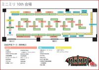 【PR】今週末開催、第 10 回ミニミリの会場内ブース配置図が公開中