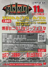 ミリタリー物販イベント再び博多に上陸、第 11 回「ミニミリ (MINIMIRI) 」 6/25・26 に開催
