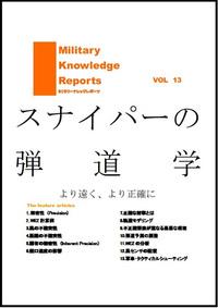 同人誌「ミリタリーナレッジレポーツ」vol.13 スナイパーの弾道学~より遠く、より正確に~