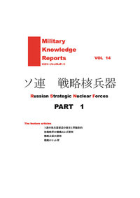 同人誌「ミリタリーナレッジレポーツ」vol.14 「ソ連の戦略核兵器」が名古屋 V-Twin Show で発売