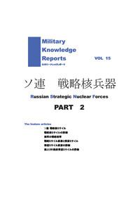 同人誌「ミリタリーナレッジレポーツ」vol.15 「ソ連 戦略核兵器」パート 2