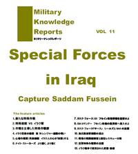 イラク戦争 (SF in Iraq) を特集、同人誌「ミリタリーナレッジレポーツ」vol.11 が Vショーで発売
