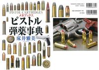 床井雅美著、拳銃弾薬 270 種を収録する世界で唯一の弾薬事典が 1 月に発売