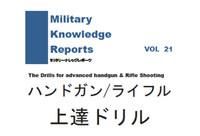 同人誌「ミリタリーナレッジレポーツ」vol.21「ハンドガン/ライフル上達ドリル」