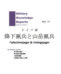 同人誌 ミリタリーナレッジレポーツ vol.17「ドイツ軍 降下猟兵と山岳猟兵」が7/23のVショーで新発売