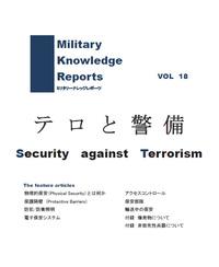 同人誌 ミリタリーナレッジレポーツ vol.18「テロと警備」が10/28に新発売