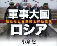 小泉悠 (著)「軍事大国ロシア 新たな世界戦略と行動原理」が発売