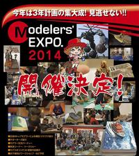 「モデラーズエキスポ 2014」大阪南港 ATC で 11/1~3 に開催